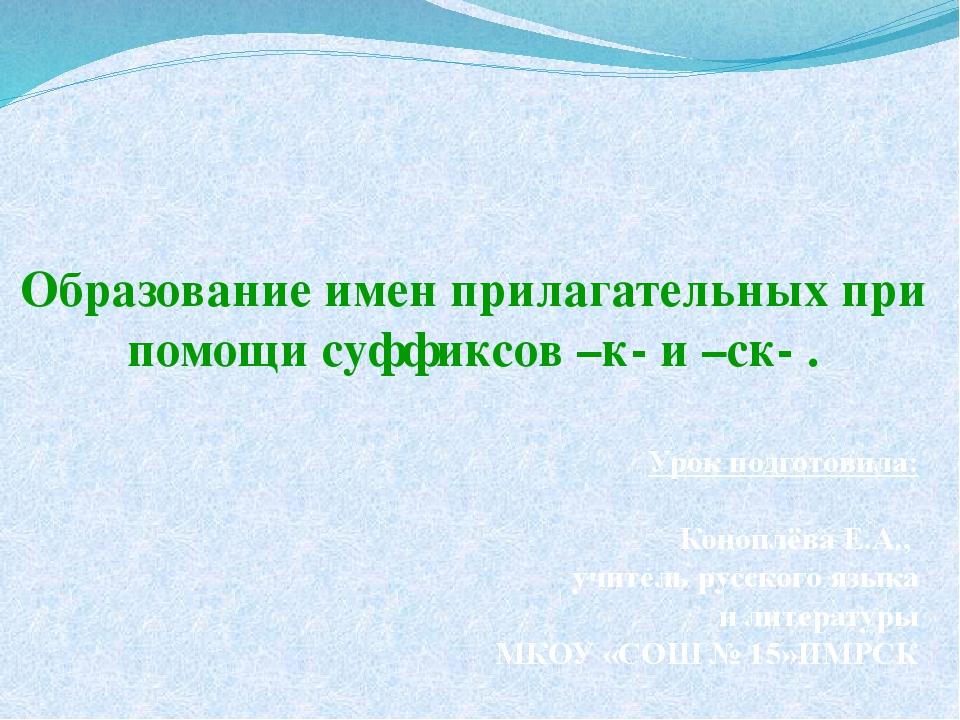 Образование имен прилагательных при помощи суффиксов –к- и –ск- .