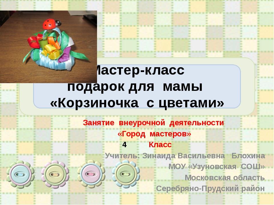 Мастер-класс подарок для мамы «Корзиночка с цветами» Занятие внеурочной деяте...