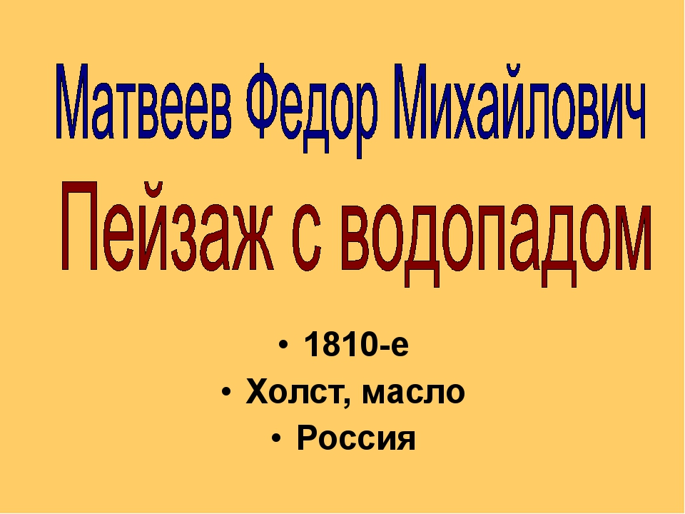 1810-е Холст, масло Россия