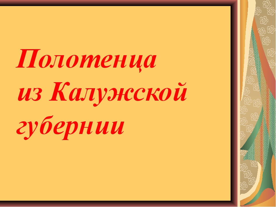 Полотенца из Калужской губернии