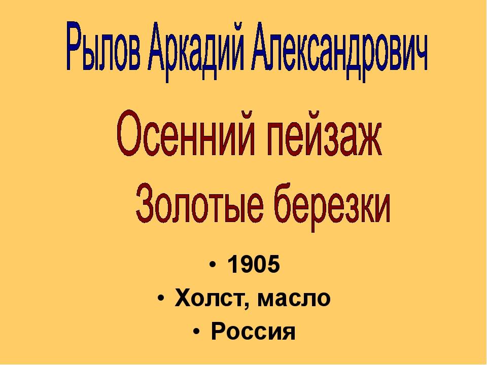 1905 Холст, масло Россия