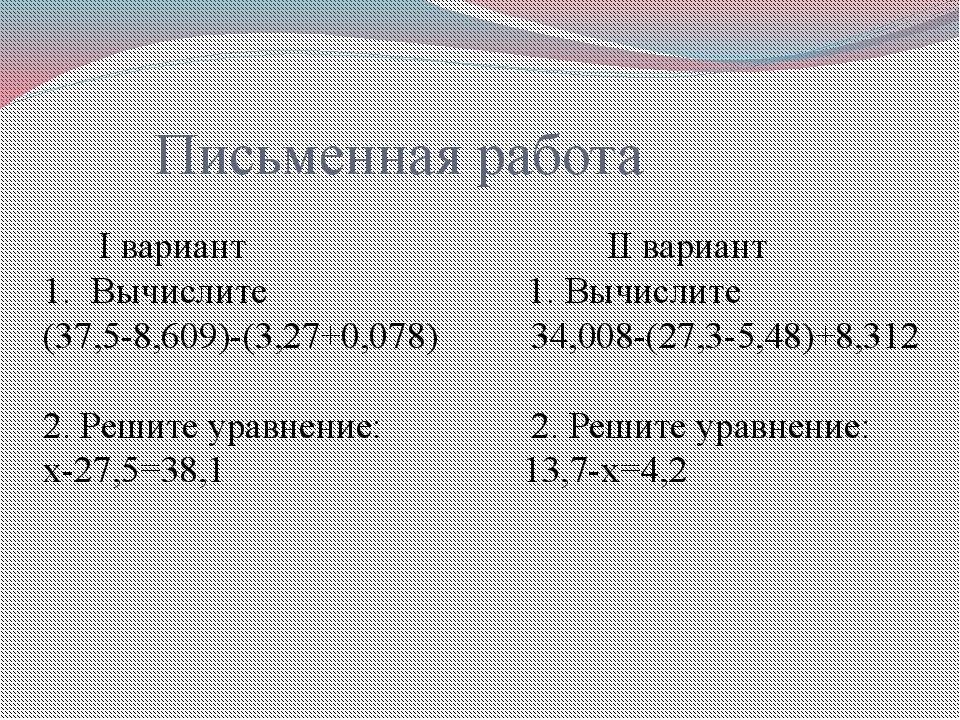 Письменная работа I вариант II вариант Вычислите 1. Вычислите (37,5-8,609)-(3...