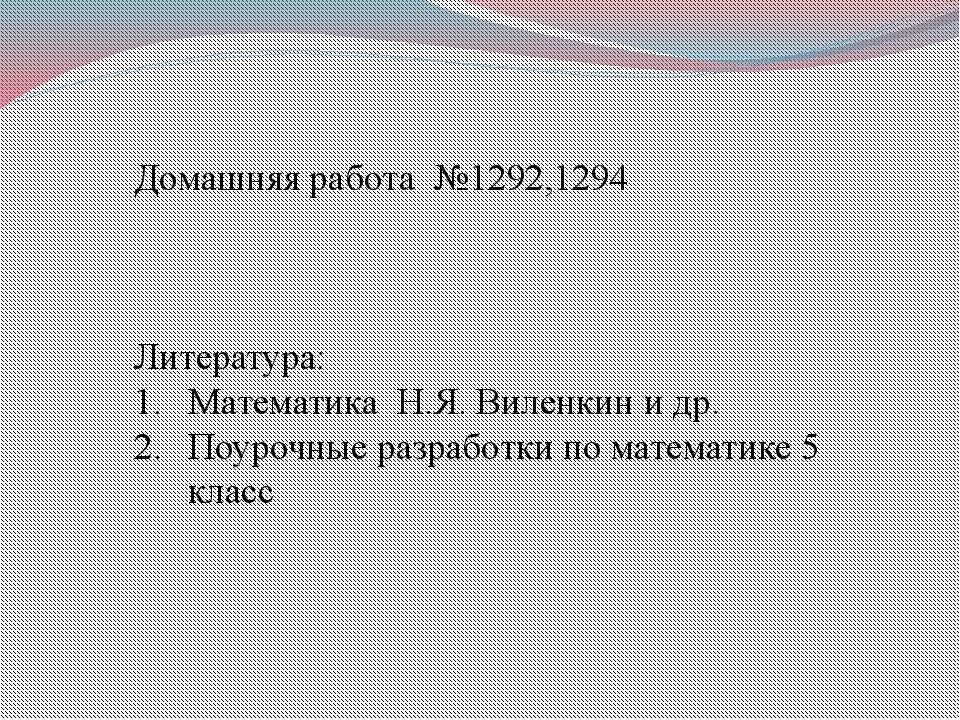 Домашняя работа №1292,1294 Литература: Математика Н.Я. Виленкин и др. Поуроч...
