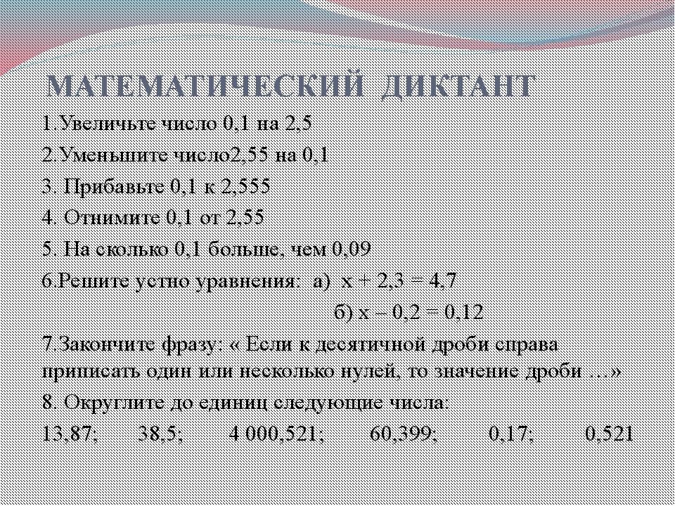 МАТЕМАТИЧЕСКИЙ ДИКТАНТ 1.Увеличьте число 0,1 на 2,5 2.Уменьшите число2,55 на...