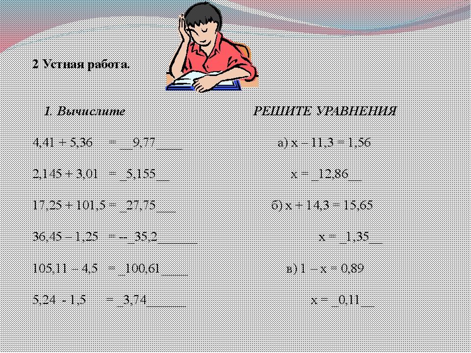 2 Устная работа. 1. Вычислите РЕШИТЕ УРАВНЕНИЯ 4,41 + 5,36 = __9,77____ а) х...