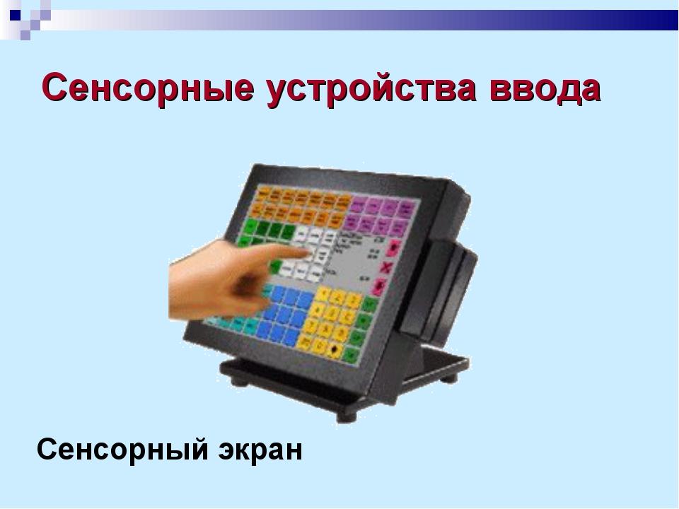Сенсорные устройства ввода Сенсорный экран