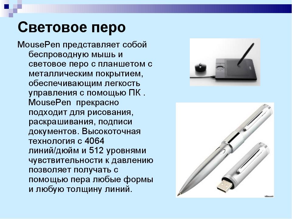 Световое перо MousePen представляет собой беспроводную мышь и световое перо с...