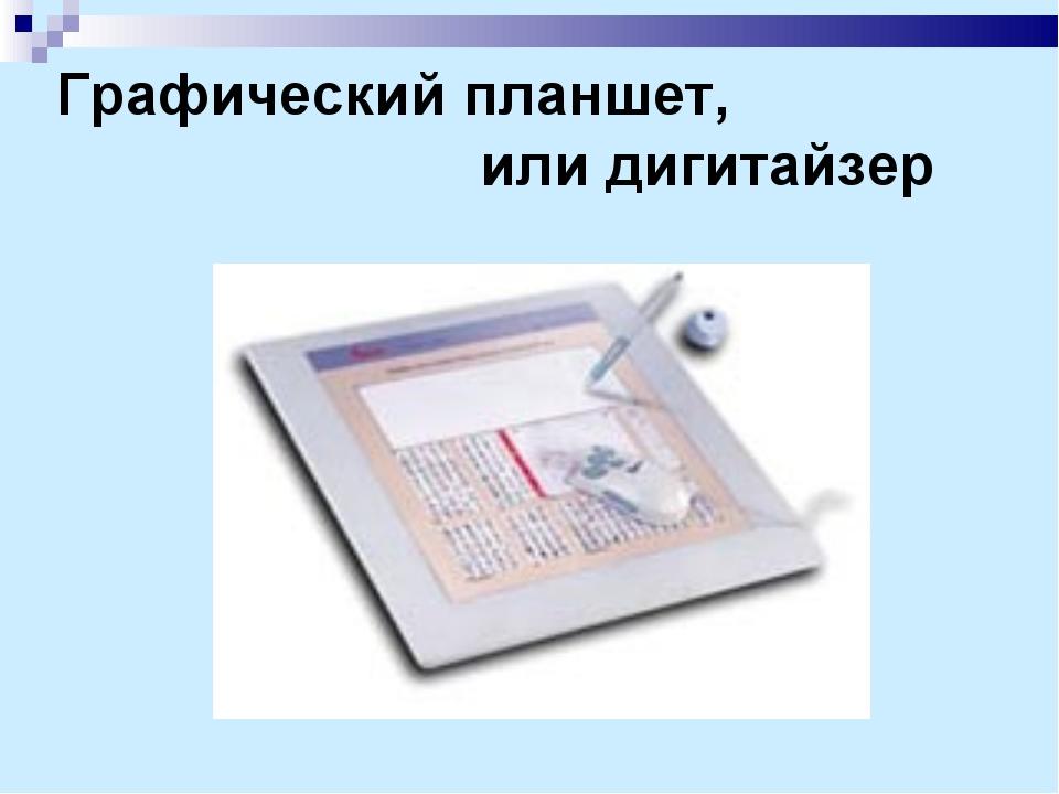 Графический планшет, или дигитайзер