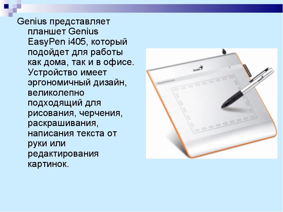 Genius представляет планшет Genius EasyPen i405, который подойдет для работы...