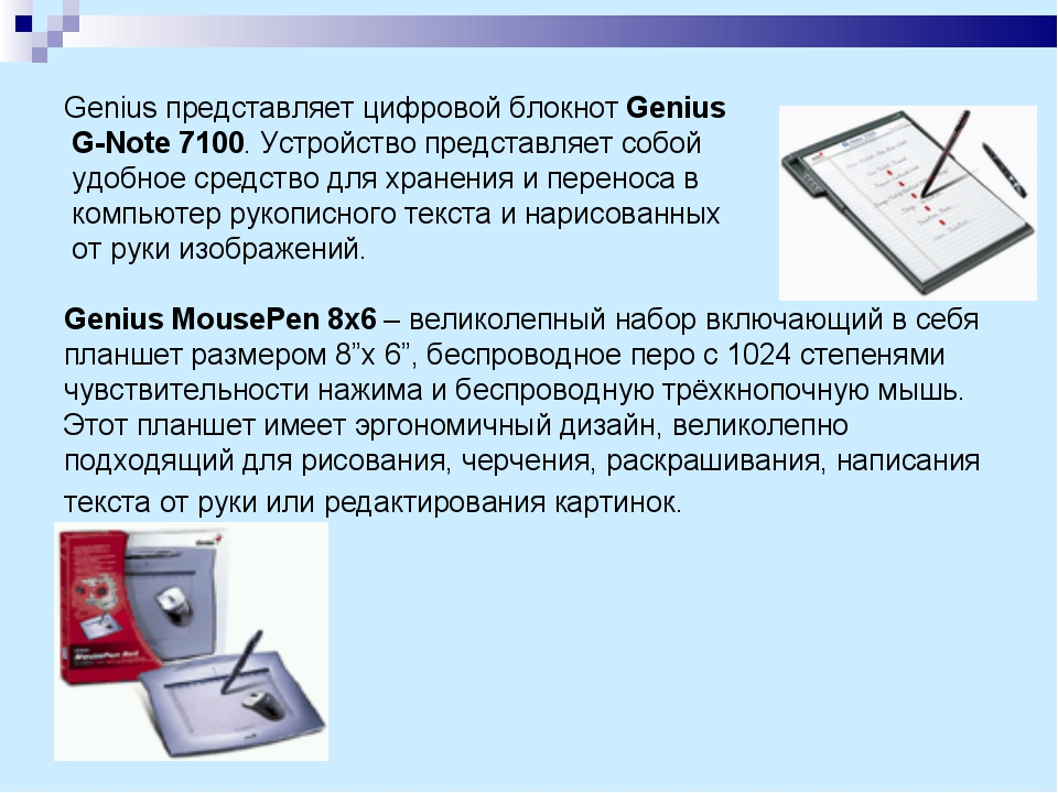 Genius представляет цифровой блокнот Genius G-Note 7100. Устройство представл...