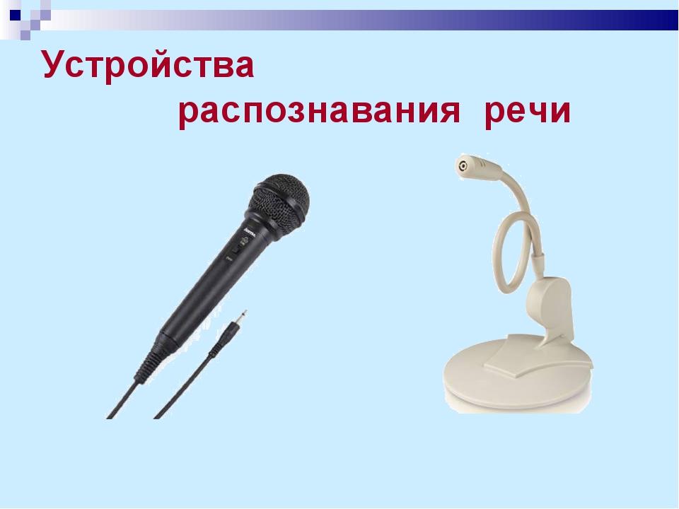 Устройства распознавания речи