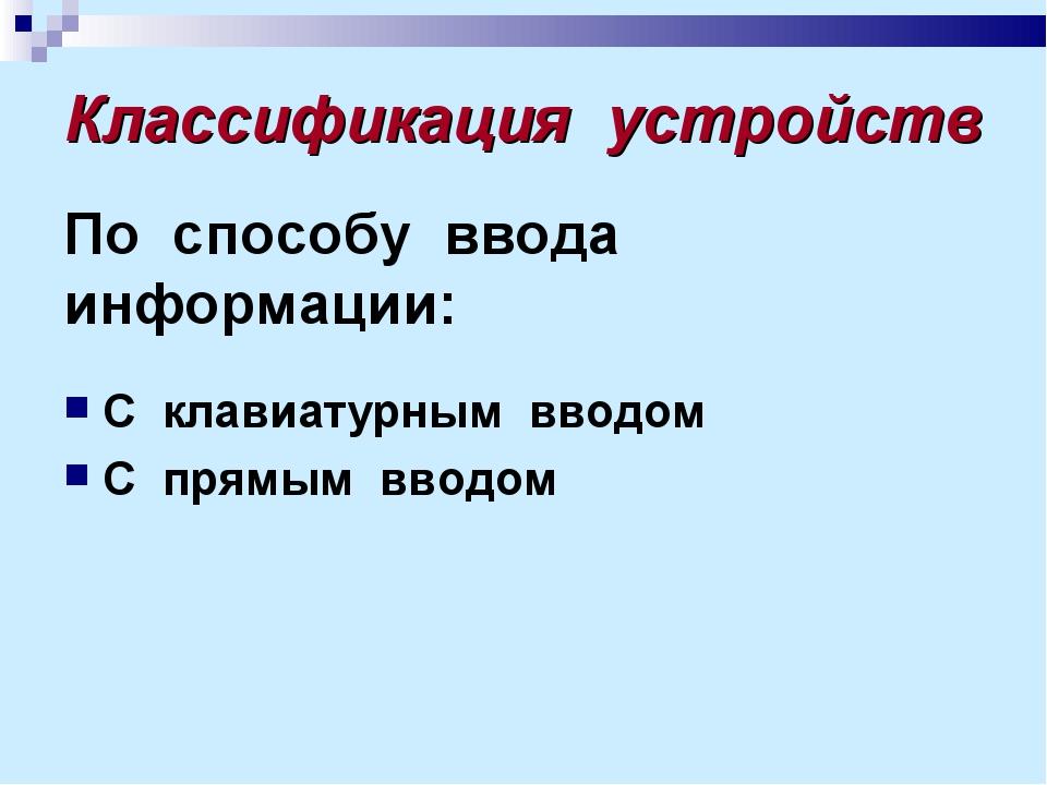 Классификация устройств По способу ввода информации: С клавиатурным вводом С...