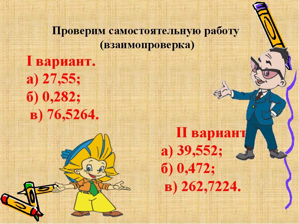 Проверим самостоятельную работу (взаимопроверка) I вариант. а) 27,55; б) 0,28...