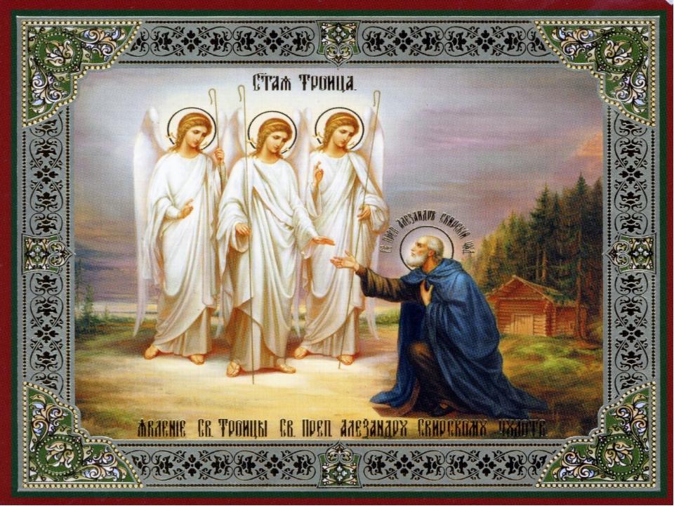 Троица (икона Андрея Рублёва, начало XV века) Для православных верующих людей...