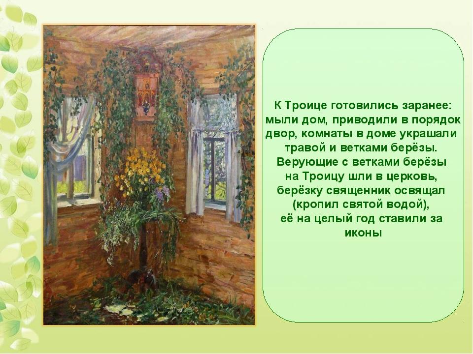 К Троице готовились заранее: мыли дом, приводили в порядок двор, комнаты в до...
