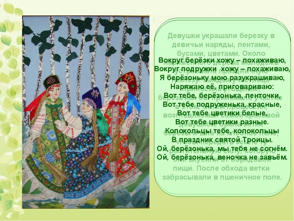 Девушки украшали березку в девичьи наряды, лентами, бусами, цветами. Около на...