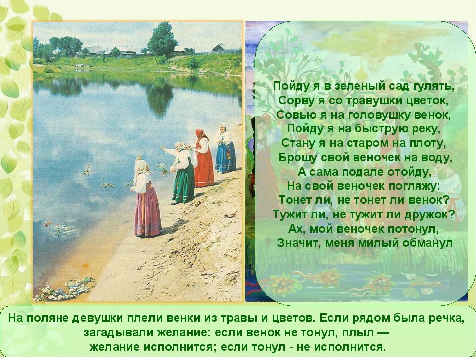 На поляне девушки плели венки из травы и цветов. Если рядом была речка, загад...