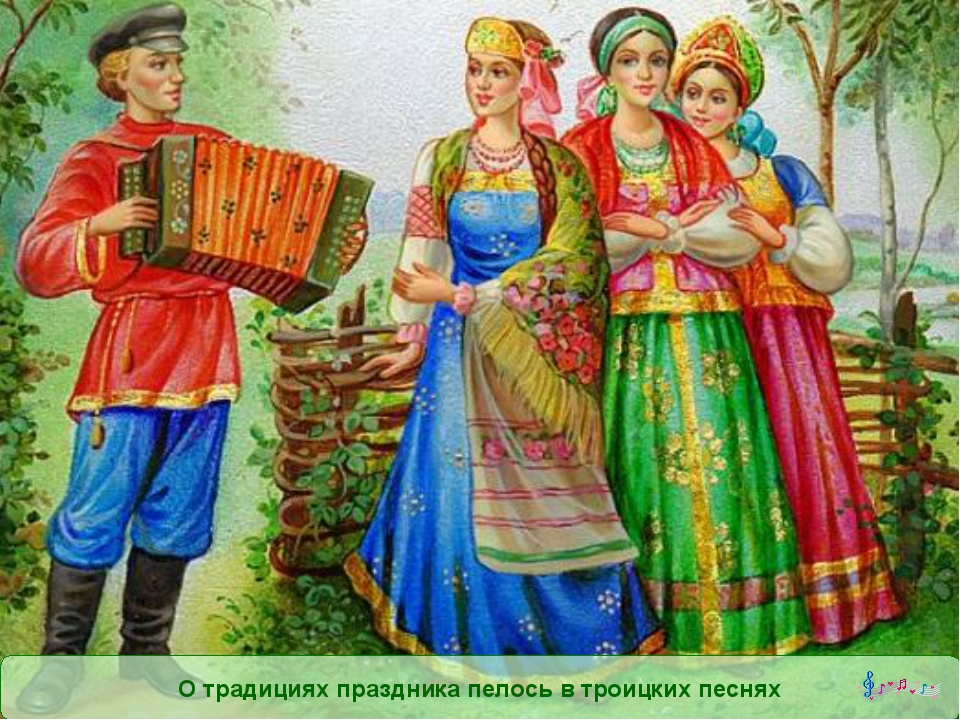 О традициях праздника пелось в троицких песнях