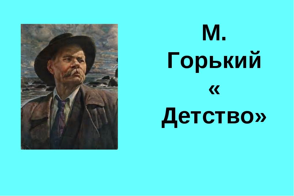 М. Горький « Детство»