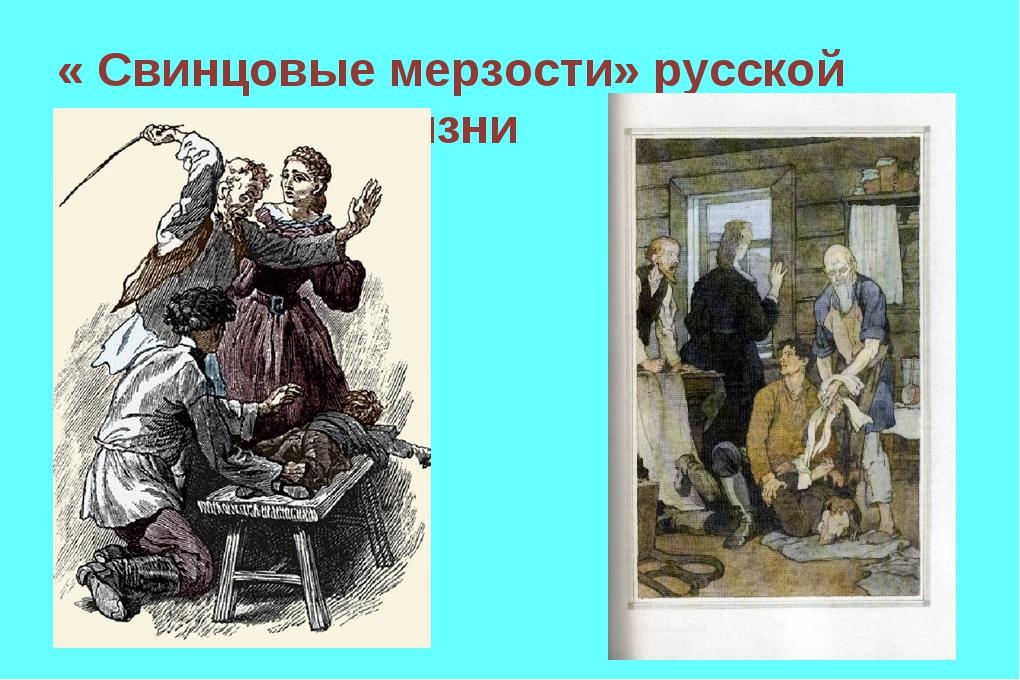 « Свинцовые мерзости» русской жизни