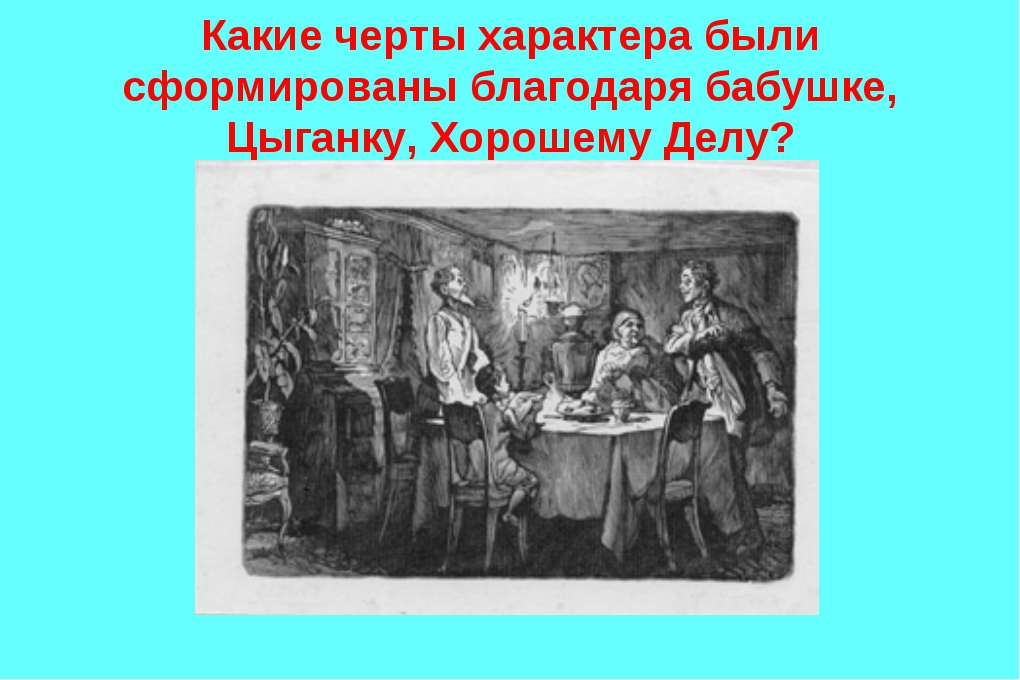 Какие черты характера были сформированы благодаря бабушке, Цыганку, Хорошему...