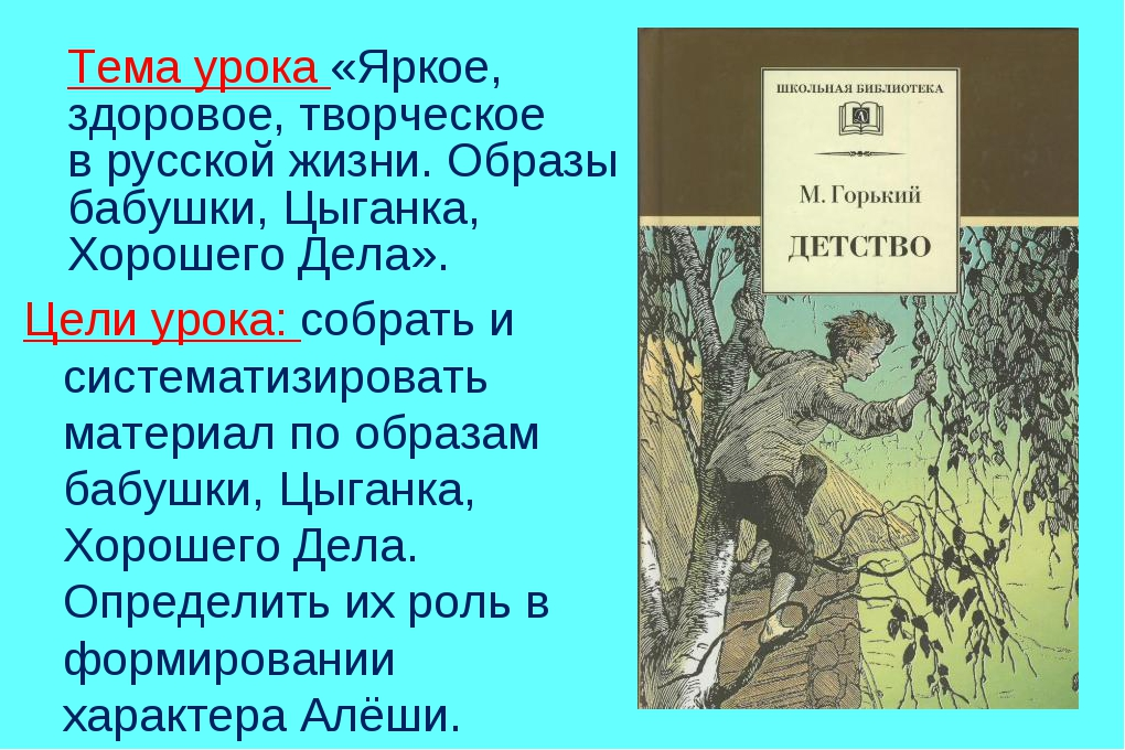 Тема урока «Яркое, здоровое, творческое в русской жизни. Образы бабушки, Цыга...