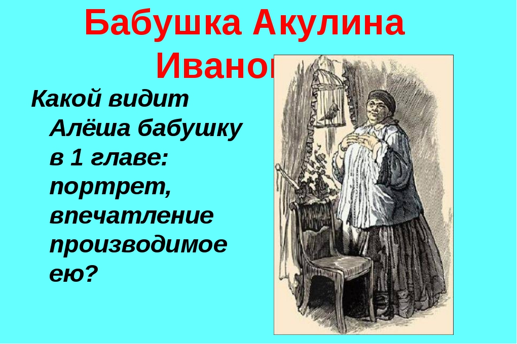 Бабушка Акулина Ивановна Какой видит Алёша бабушку в 1 главе: портрет, впечат...
