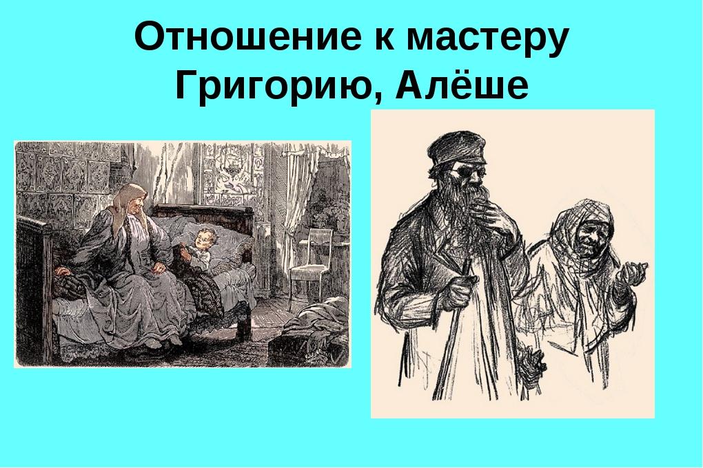 Отношение к мастеру Григорию, Алёше