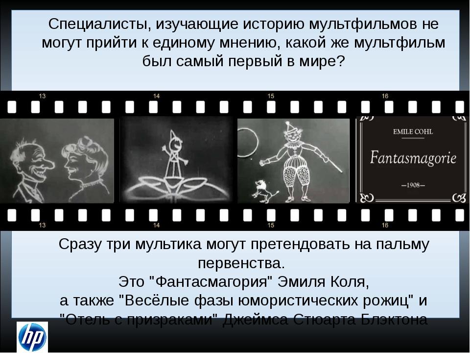 Специалисты, изучающие историю мультфильмов не могут прийти к единому мнению,...