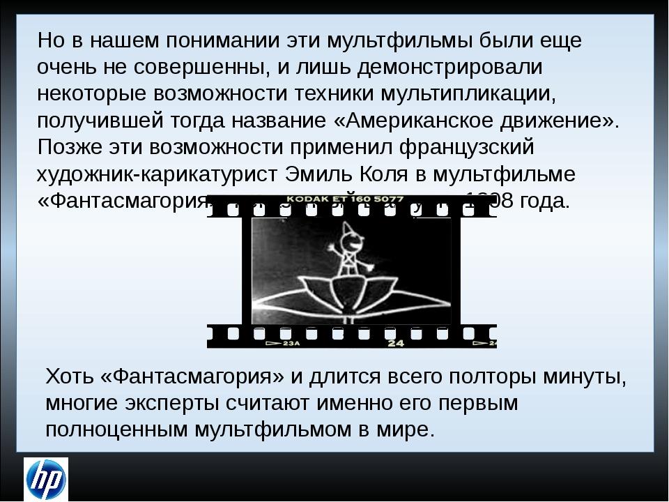 Но в нашем понимании эти мультфильмы были еще очень не совершенны, и лишь дем...