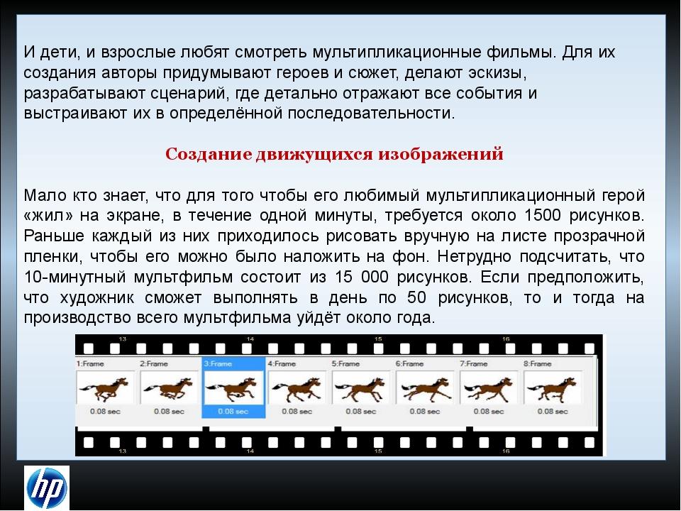 И дети, и взрослые любят смотреть мультипликационные фильмы. Для их создания...