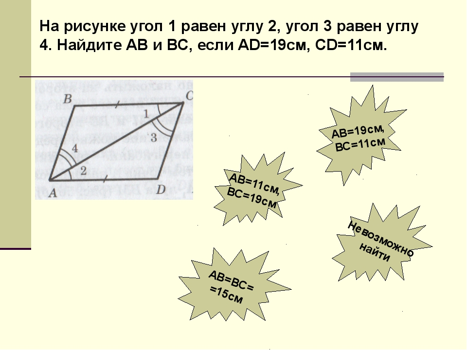 На рисунке угол 1 равен углу 2, угол 3 равен углу 4. Найдите АВ и ВС, если AD...