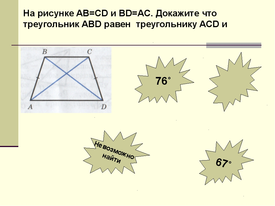 На рисунке AB=CD и BD=AC. Докажите что треугольник ABD равен треугольнику ACD...