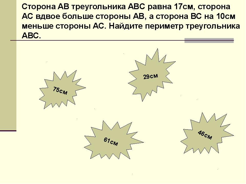 Сторона AB треугольника ABC равна 17см, сторона АС вдвое больше стороны АВ, а...