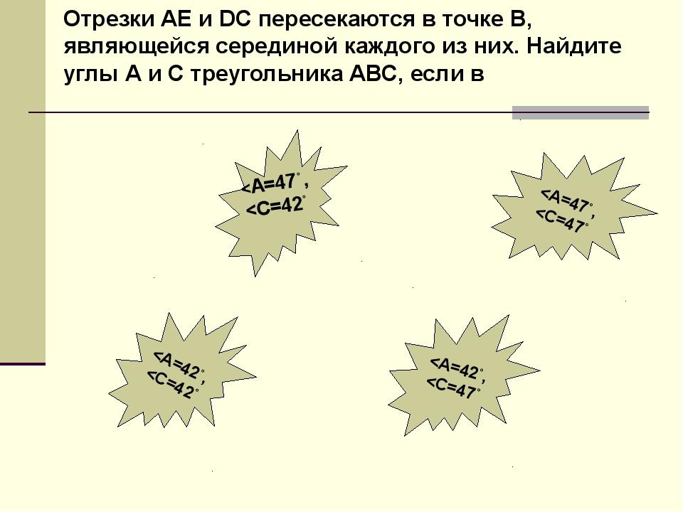 Отрезки AE и DC пересекаются в точке B, являющейся серединой каждого из них....