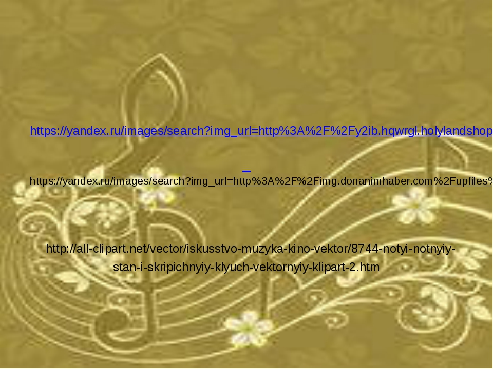 https://yandex.ru/images/search?img_url=http%3A%2F%2Fy2ib.hqwrgl.holylandshop...