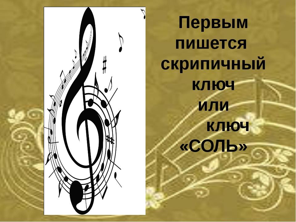 Первым пишется скрипичный ключ или ключ «СОЛЬ»