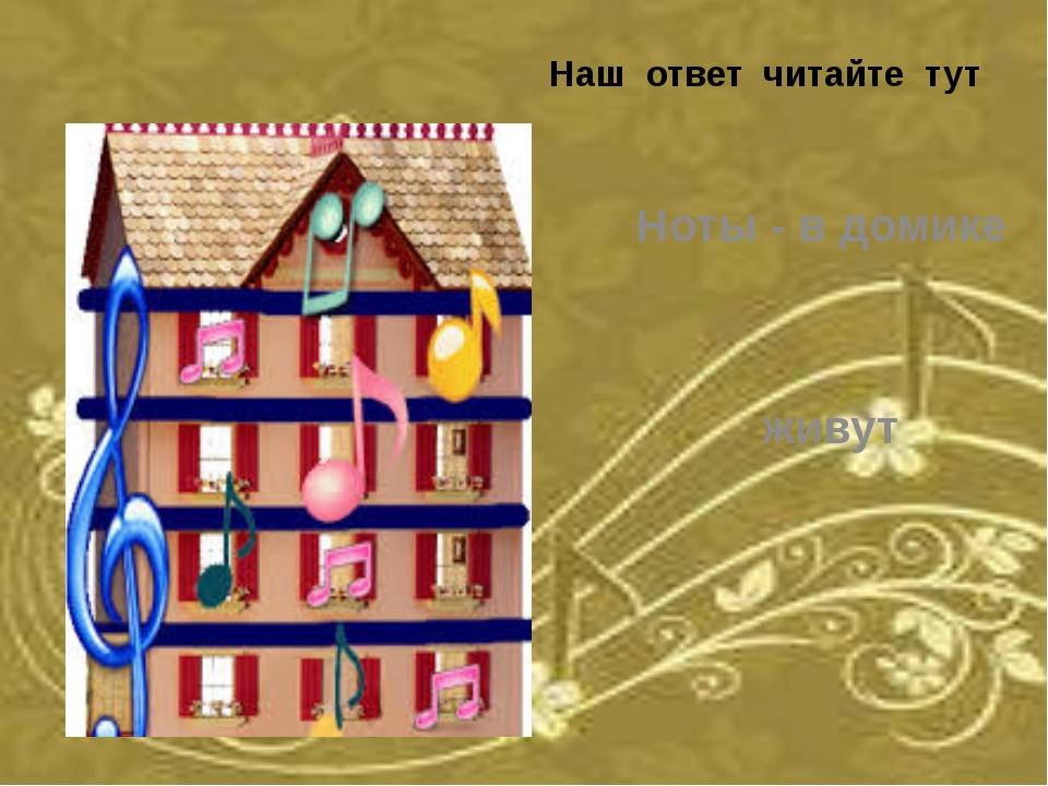 Музыкальный дом в картинках