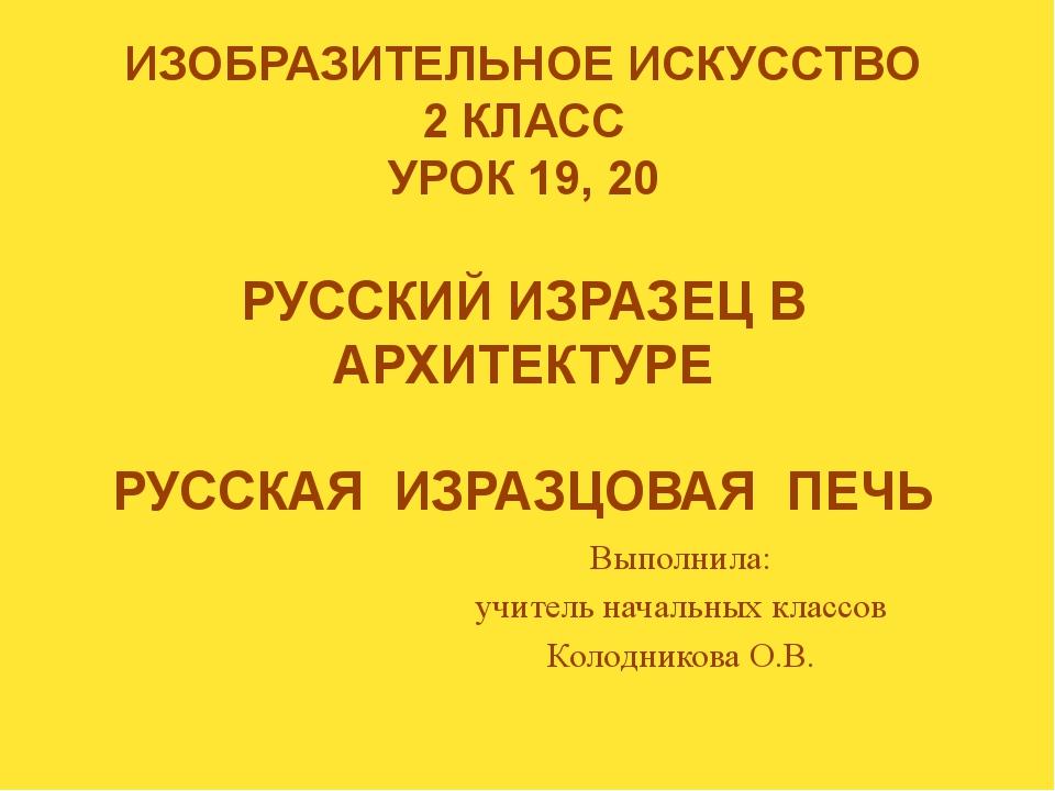 ИЗОБРАЗИТЕЛЬНОЕ ИСКУССТВО 2 КЛАСС УРОК 19, 20 РУССКИЙ ИЗРАЗЕЦ В АРХИТЕКТУРЕ Р...