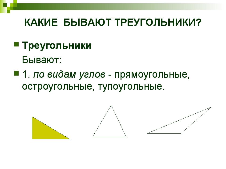 КАКИЕ БЫВАЮТ ТРЕУГОЛЬНИКИ? Треугольники Бывают: 1. по видам углов - прямоугол...