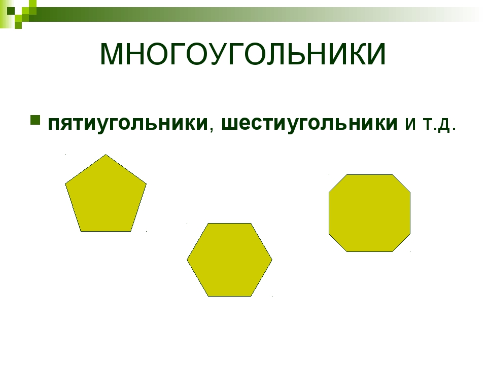 МНОГОУГОЛЬНИКИ пятиугольники, шестиугольники и т.д.
