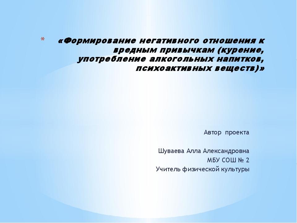 Автор проекта Шуваева Алла Александровна МБУ СОШ № 2 Учитель физической культ...