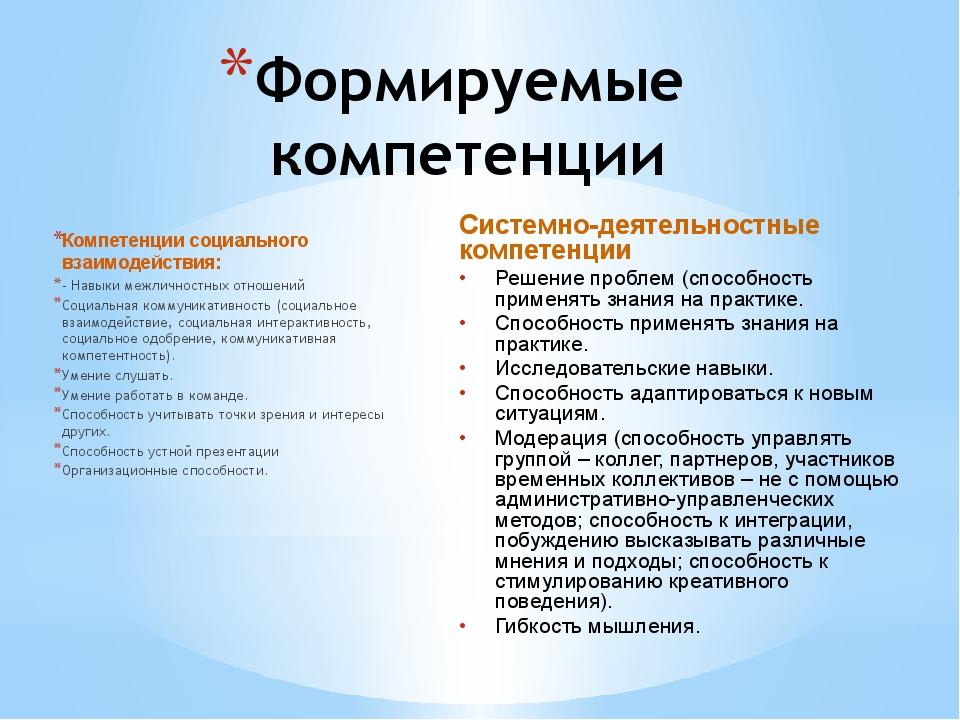 Формируемые компетенции Компетенции социального взаимодействия: - Навыки межл...