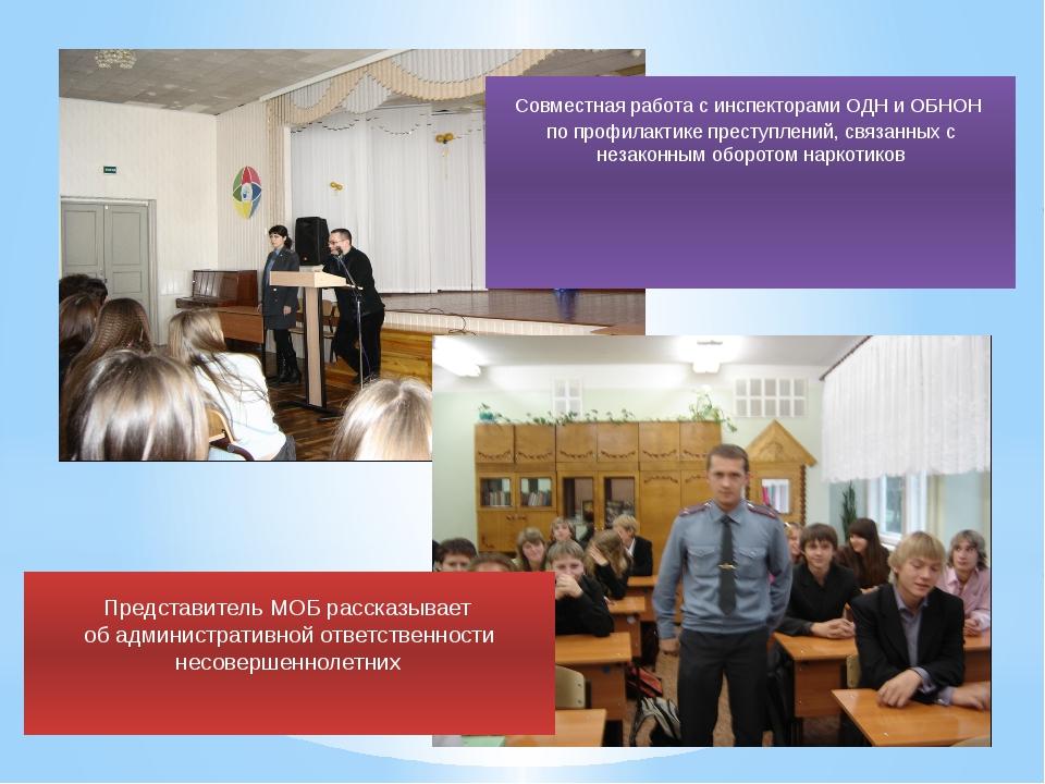 Совместная работа с инспекторами ОДН и ОБНОН по профилактике преступлений, с...