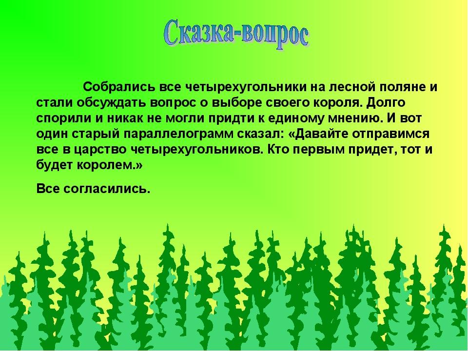 Собрались все четырехугольники на лесной поляне и стали обсуждать вопрос о в...