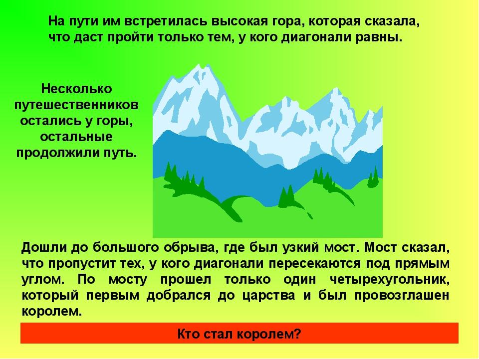 На пути им встретилась высокая гора, которая сказала, что даст пройти только...