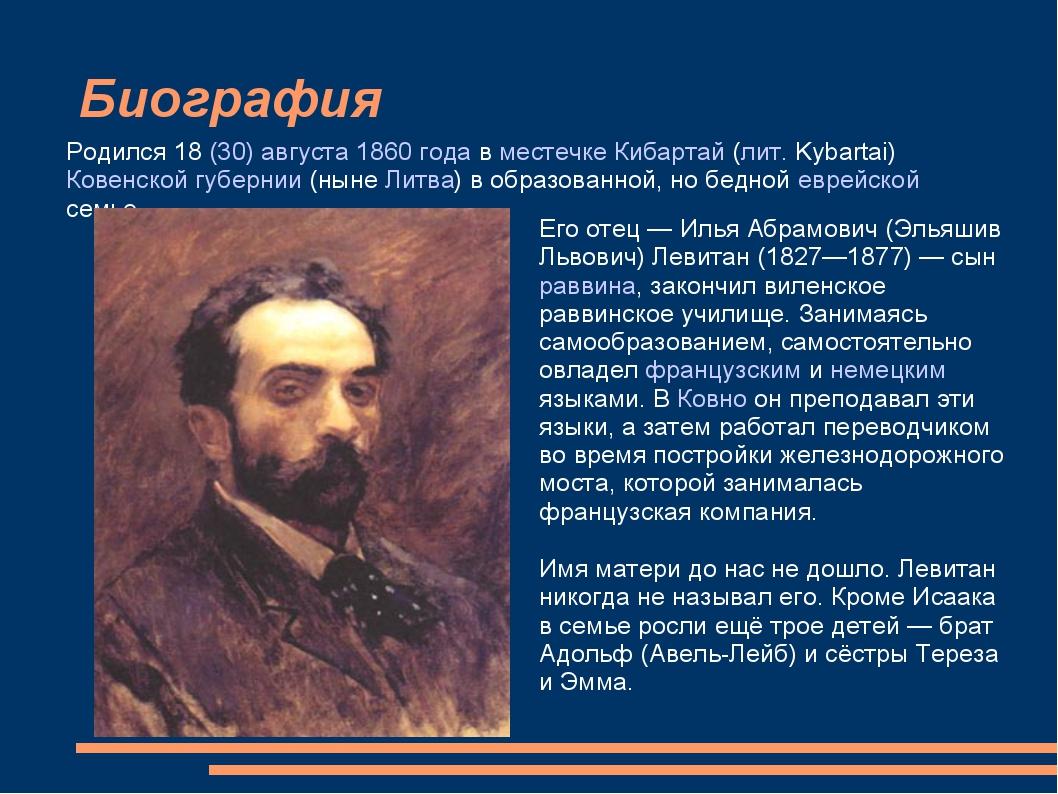 Биография Его отец — Илья Абрамович (Эльяшив Львович) Левитан (1827—1877) — с...
