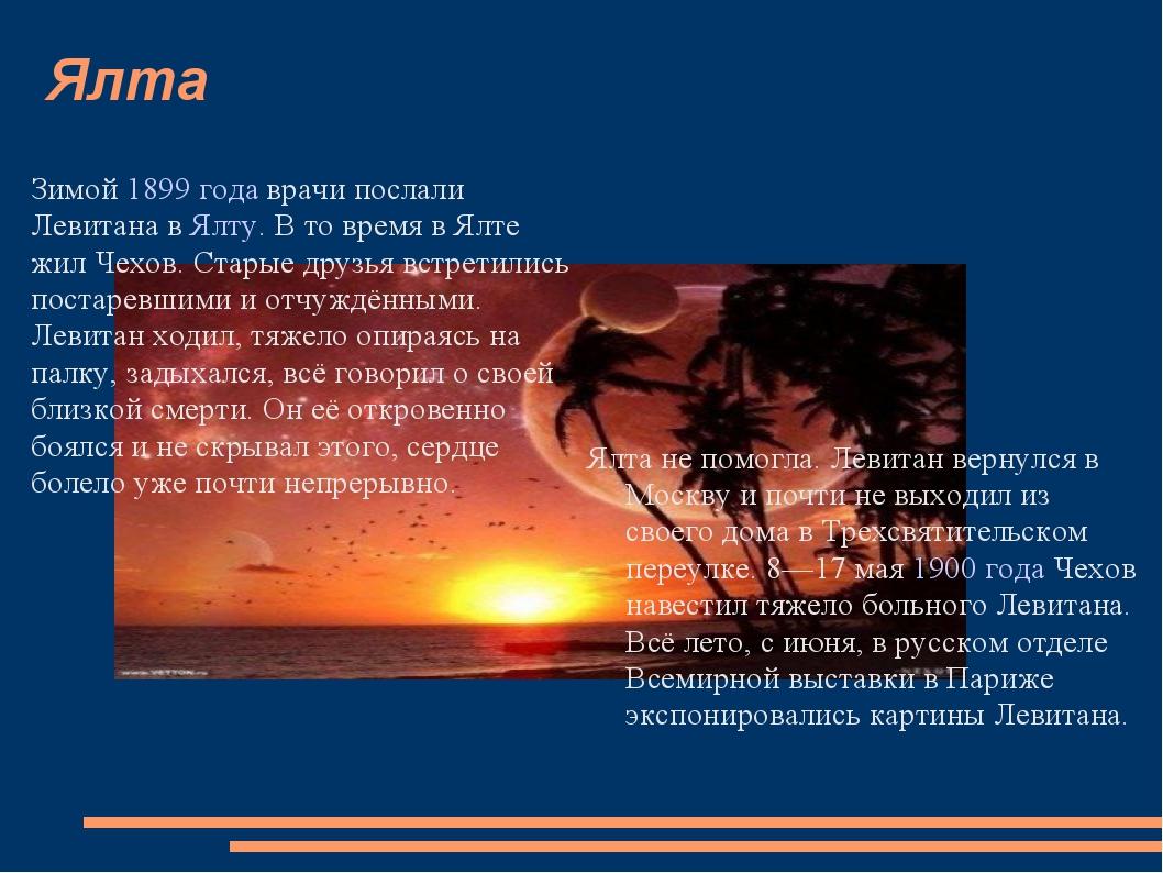 Ялта Ялта не помогла. Левитан вернулся в Москву и почти не выходил из своего...