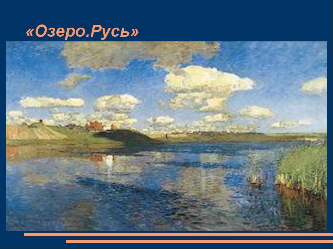 «Озеро.Русь» \
