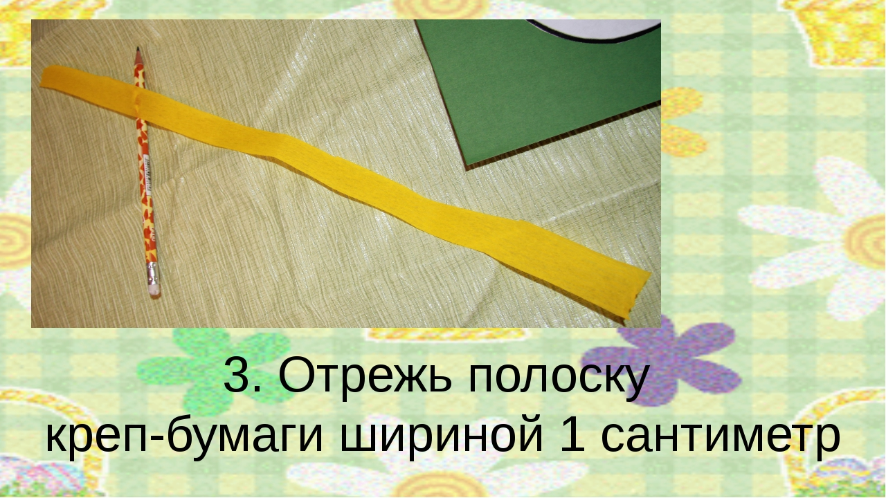 3. Отрежь полоску креп-бумаги шириной 1 сантиметр